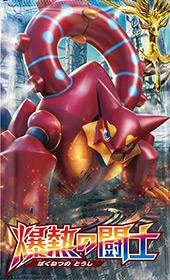 ポケモンカード 爆熱の闘士