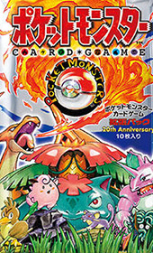 ポケモンカード ポケットモンスターカードゲーム 20th Anniversary