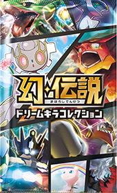 ポケモンカード 幻・伝説ドリームキラコレクション