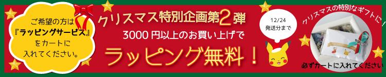クリスマスプレゼントは、ポケカくらぶでポケモンカード