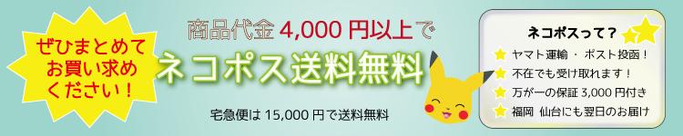 ポケモンカード通信販売専門店ポケカくらぶ 4000円お買い上げで送料無料!