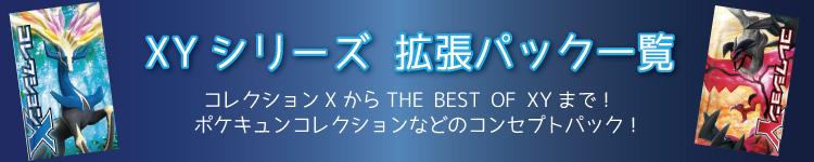 ポケモンカード XYシリーズ 拡張パック一覧