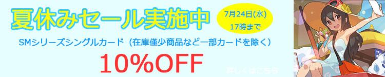ポケモンカード通信販売専門店ポケカくらぶ 10%OFF夏休みセール開催中!