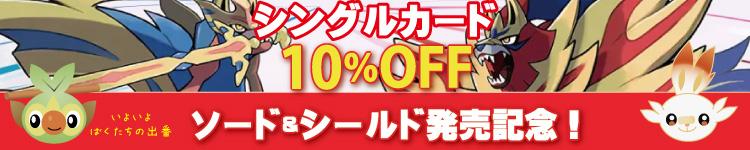 ポケモン ソード&シールド発売記念10%OFFセール中!