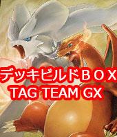 ポケモンカード デッキビルドBOX「TAG TEAM GX」