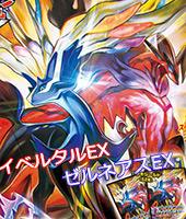 ポケモンカード イベルタルEX・ゼルネアスEX